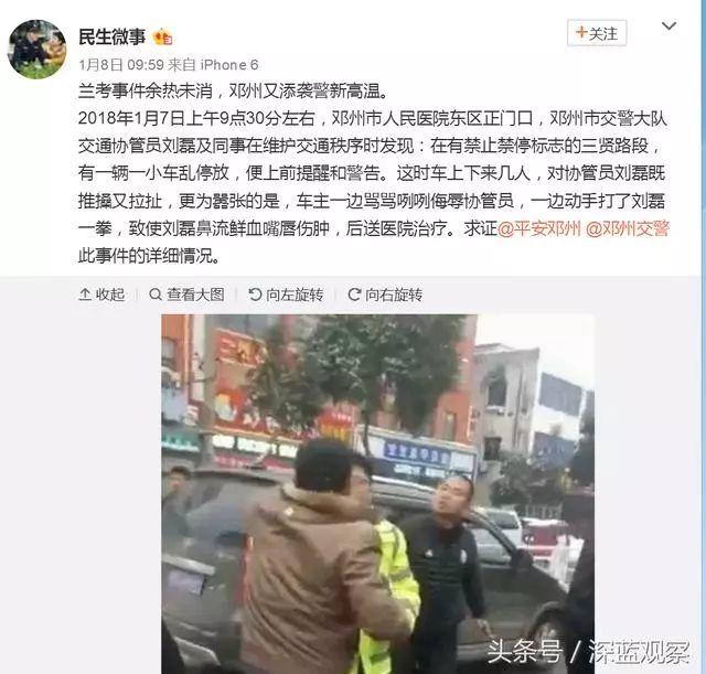 《河南发生暴力袭警案件,法学教授:警察执法优先,公民存疑置后》