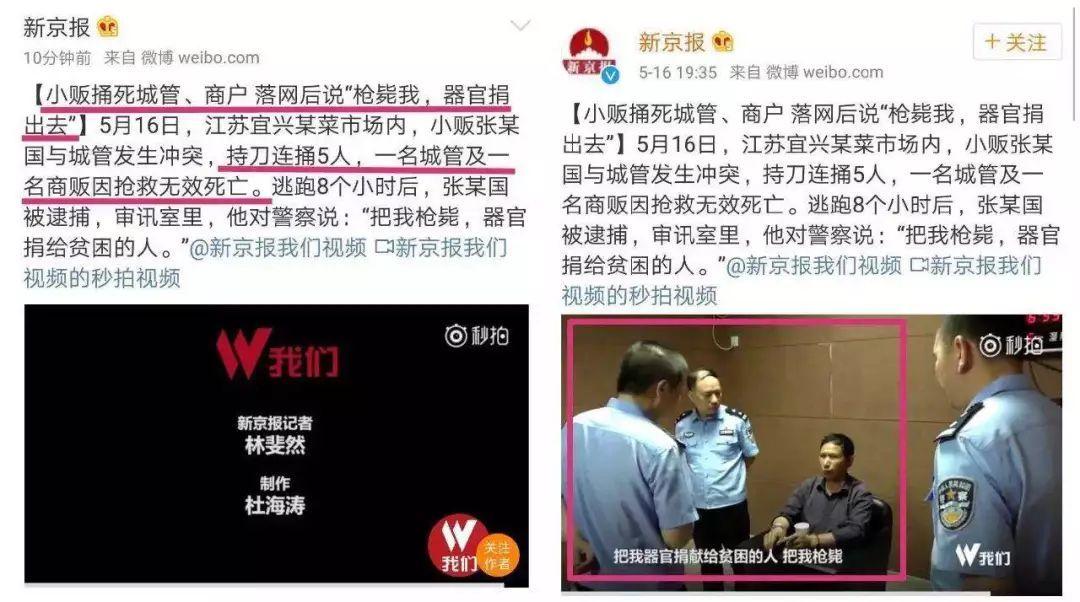 《新京报|怎样蹭杀人命案的热度,阅读量才会高?》