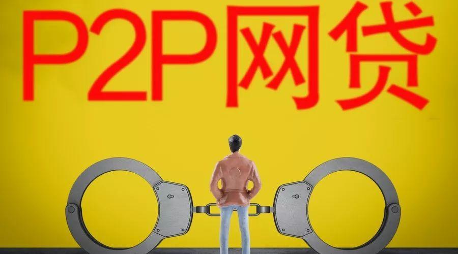 《公安提醒:投资的P2P平台踩雷了,怎么办?》