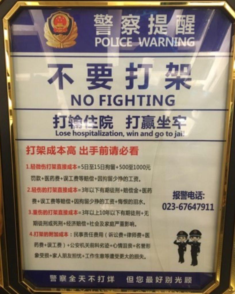 【荐读】警察叔叔皮起来,99%的段子手都要失业了!哈哈哈