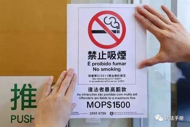 《内地游客澳门吸烟遭鸣枪逮捕,请务必牢记这项国际规则!转发扩散!》