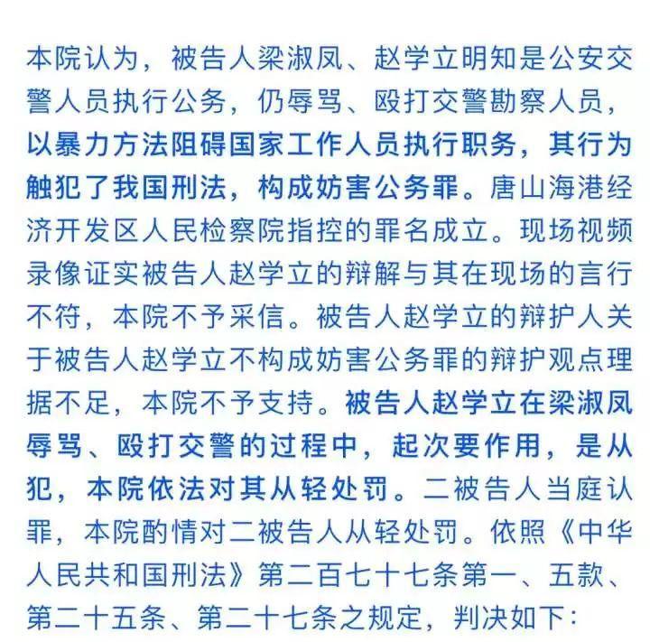 """标杆判决!""""唐山副局长太太袭警被判一年半""""堪称妨害公务犯罪经典判例"""