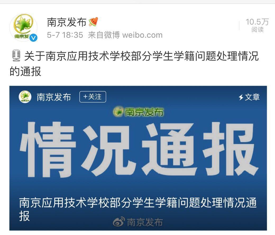 《突发!南京应用技术学校事件真相公布!散布谣言者被刑拘!》