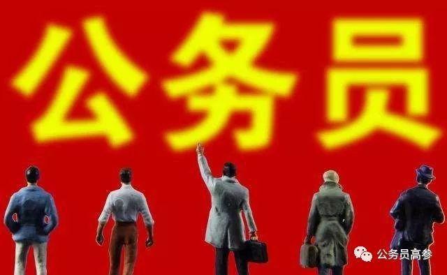 """2019""""铁饭碗""""职业排名:公务员只能排第四!"""