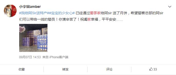 香港警察中秋收到了来自大陆警察的心意!