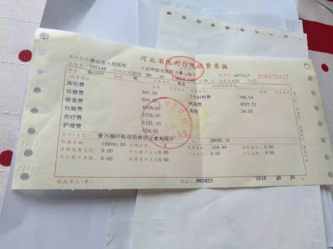 刚刚,网传唐山六旬大爷被误认嫖娼遭强制措施,警方道歉