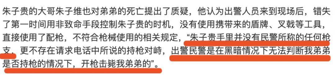 警察4枪击毙醉汉遭质疑,媒体却对爆炸、土火枪只字不提!