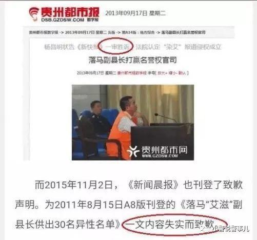 贵州三穗县副县长染上艾滋病?公安:4名造谣者被依法逮捕