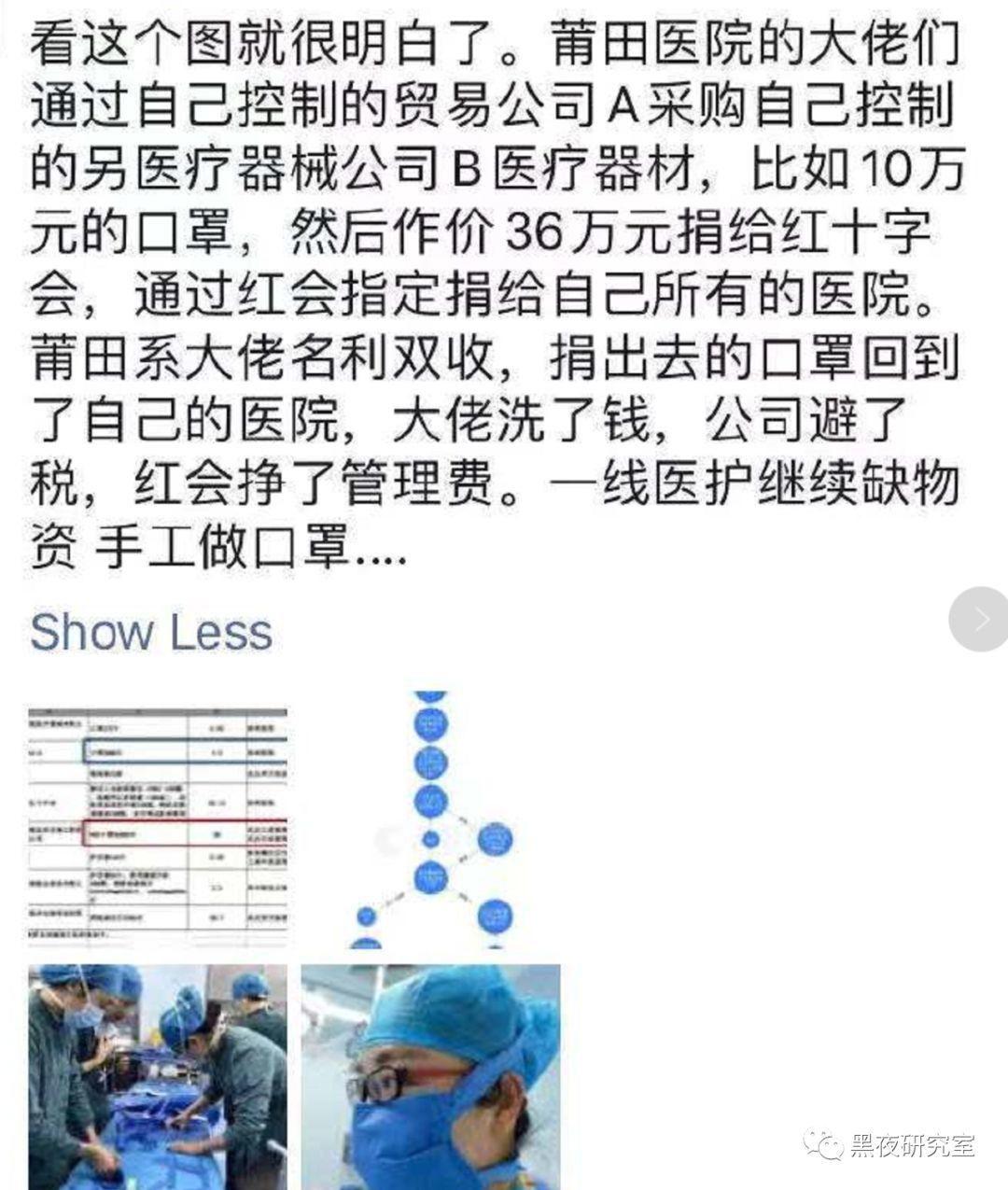 你以为仅仅和莆田医院勾兑?湖北红十字会的水深不可测!