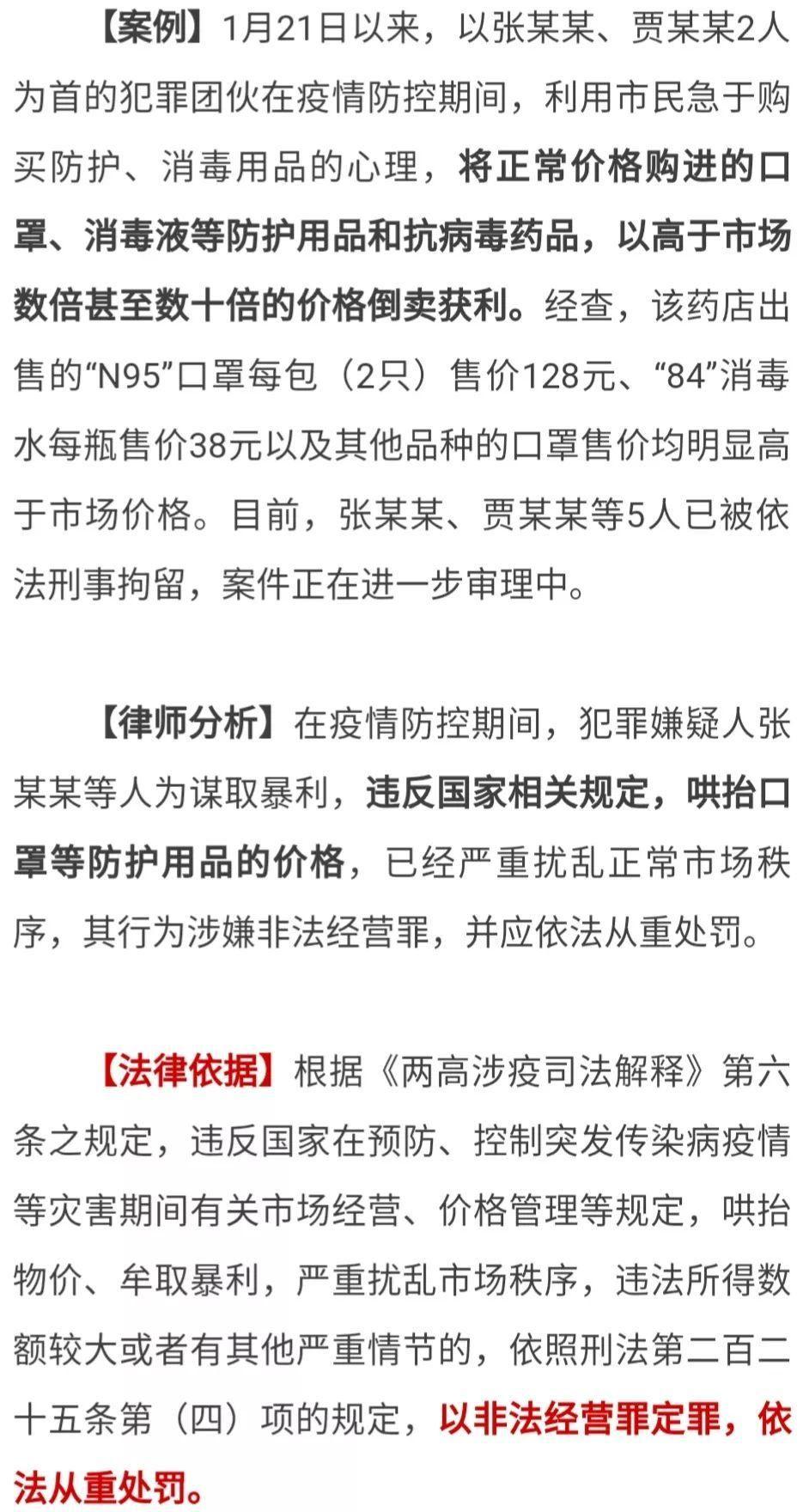 公安紧急提醒:微信卖口罩,你可能已涉嫌犯罪!多人被抓!