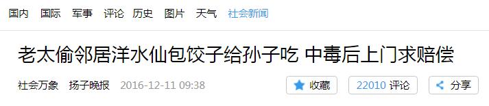 幸亏此案最终被改判,否则中国的道德水平真会倒退50年!