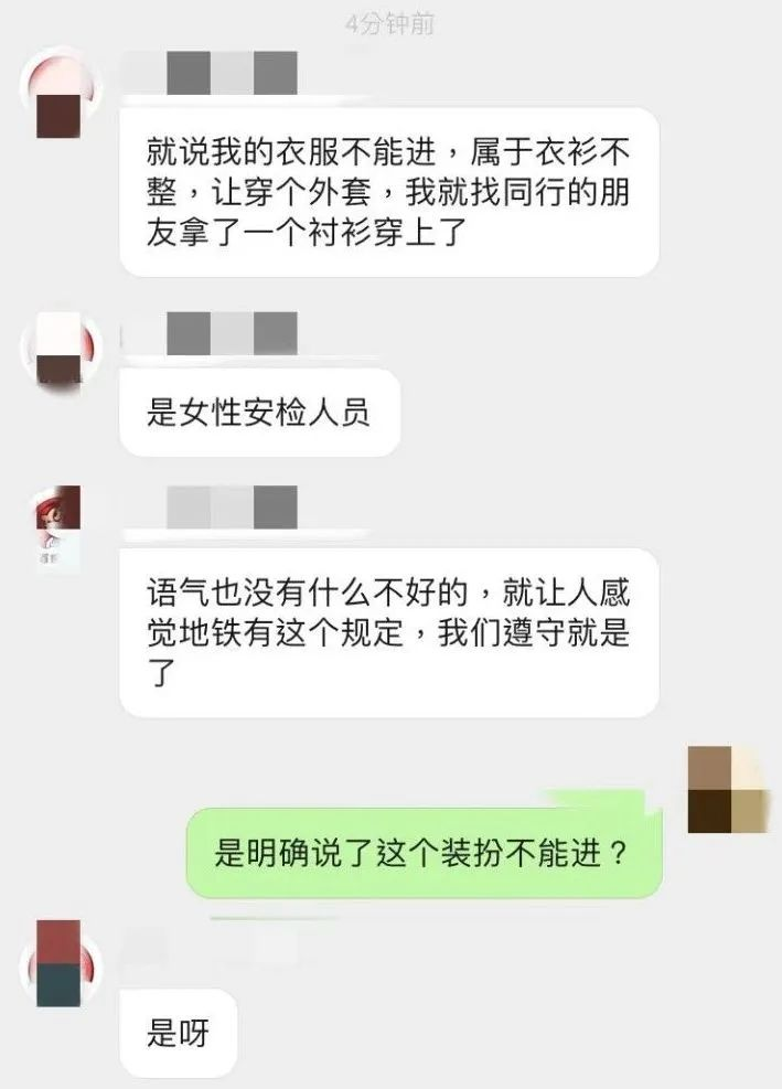 """女子穿吊带属于""""衣衫不整""""不能进站?杭州地铁道歉"""