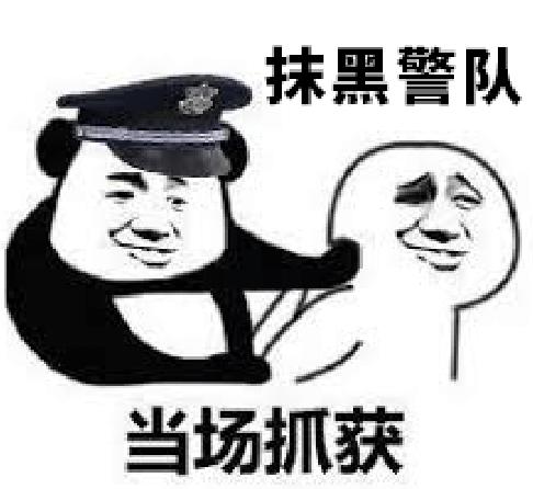 """""""我爸是市委的,我是公安局的民警!""""这盆脏水,警察不收!"""