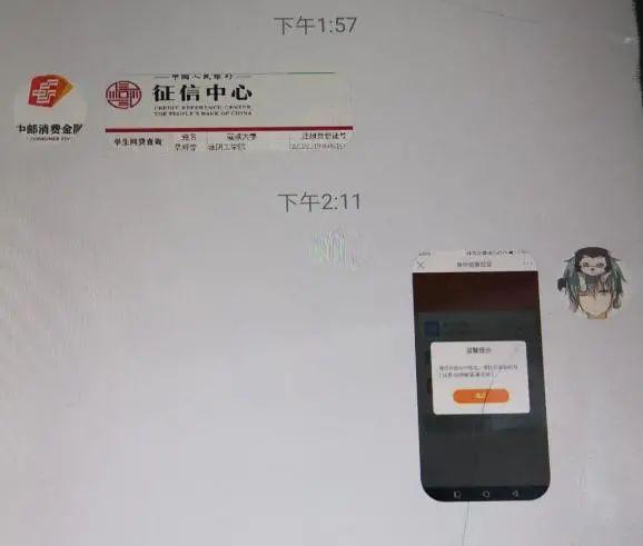 """【大学生钱包遭二次收割】""""注销校园贷款账户""""诈骗高发"""