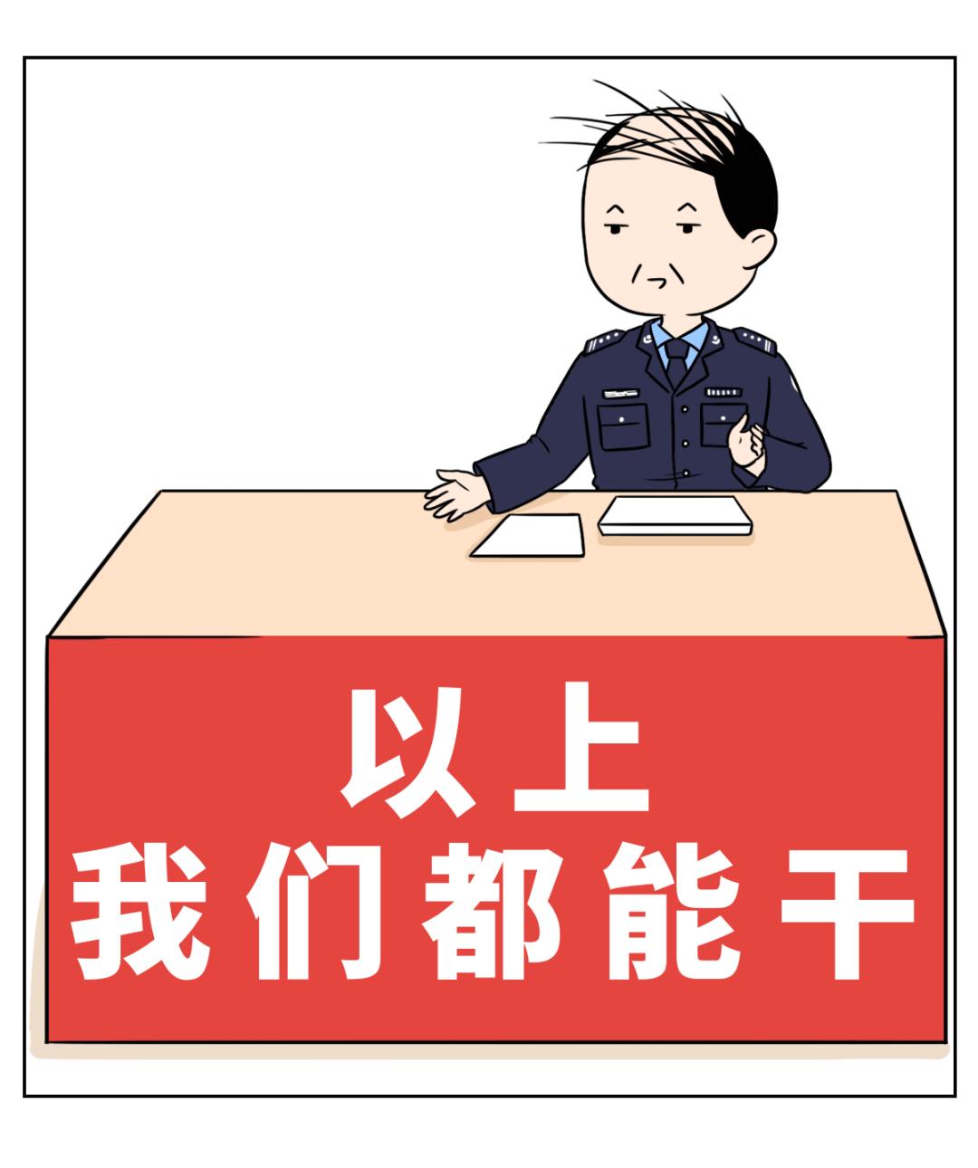 如果警察也去摆地摊,各警种都会卖什么?