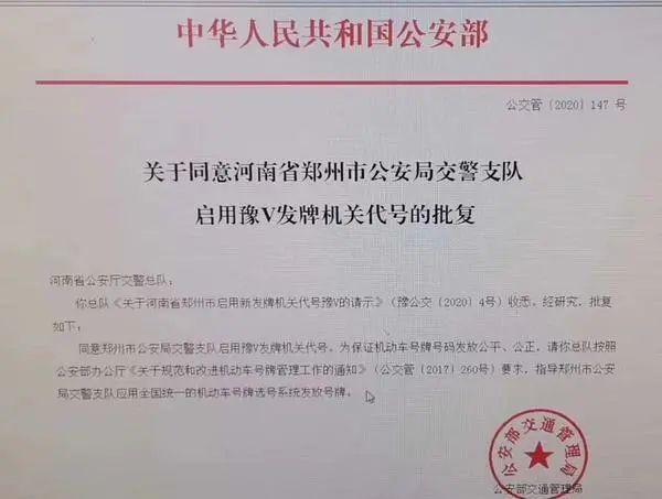 郑州将启用豫V号牌!河南首个启用双号牌城市来了