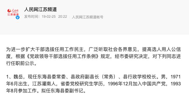 突发:江苏一官员被刺,曾任县纪委书记